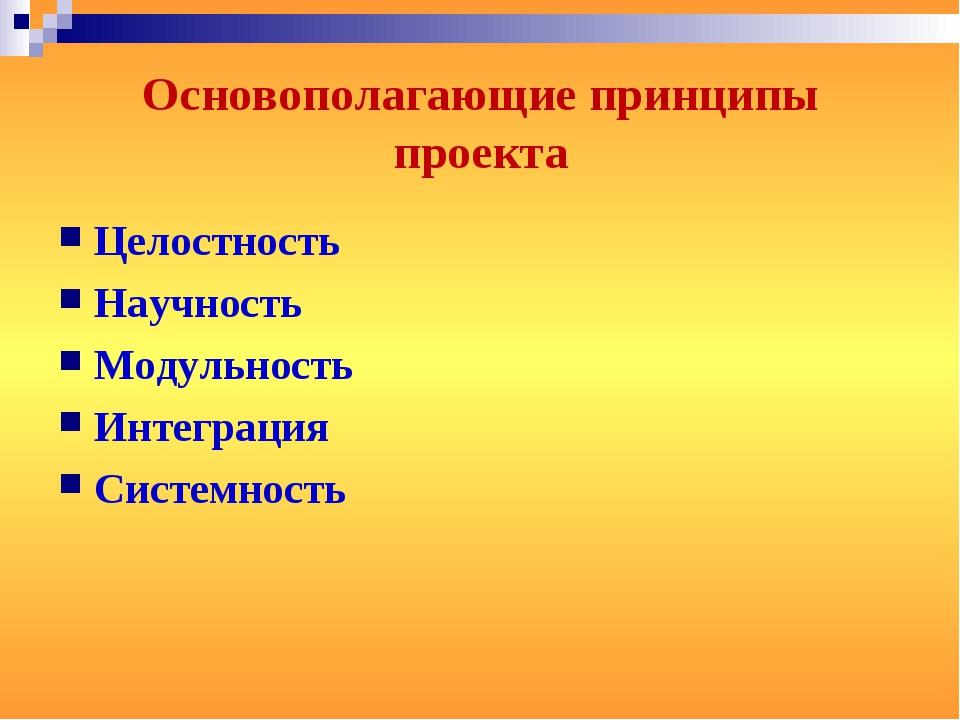 Основополагающие принципы проекта Целостность Научность Модульность Интеграци...