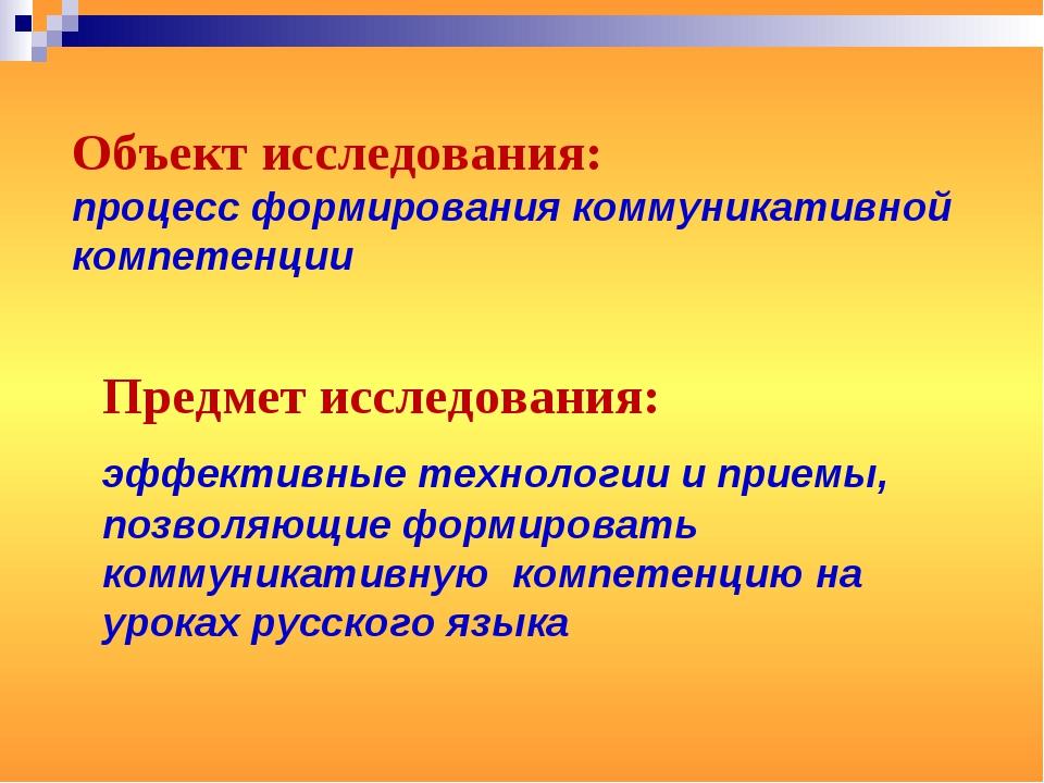 Объект исследования: процесс формирования коммуникативной компетенции Предме...