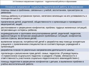 14.Основные направления социально – педагогической работы в образовании Основ