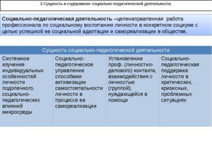 3.Сущность и содержание социально-педагогической деятельности. Социально-педа