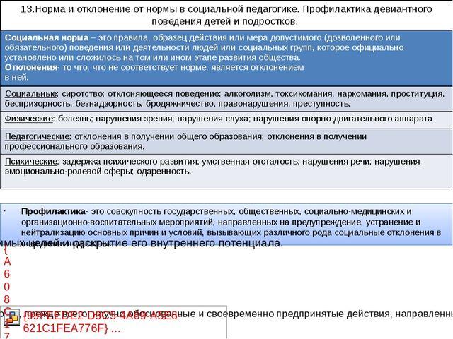 13.Норма и отклонение от нормы в социальной педагогике. Профилактика девиантн...