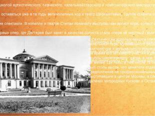 Главной школой артистического, певческого, капельмейстерского и композиторск