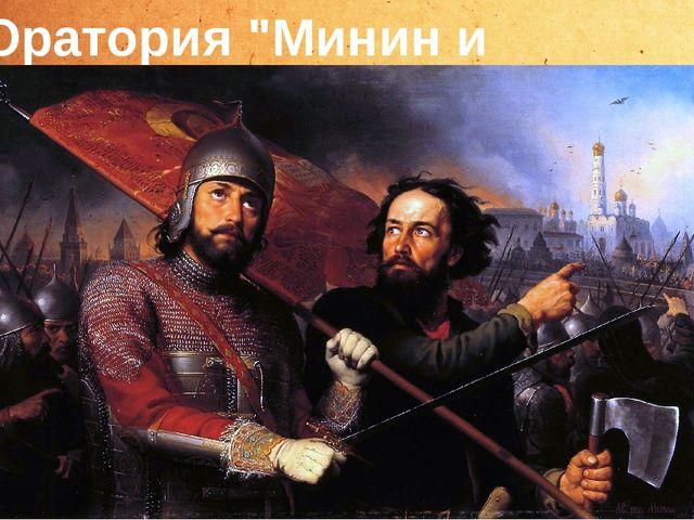 """Оратория """"Минин и Пожарский"""""""