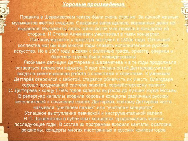 Хоровые произведения.  Правила в Шеремевском театре были очень строгие...