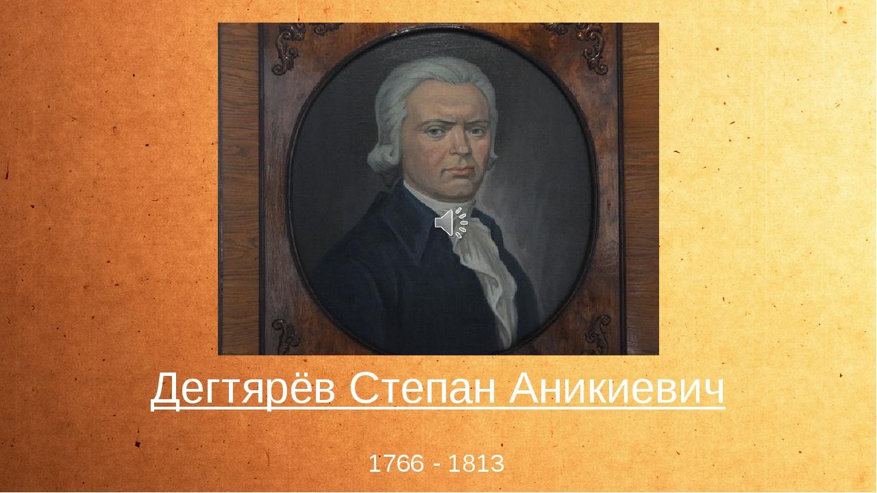Дегтярёв Степан Аникиевич 1766 - 1813