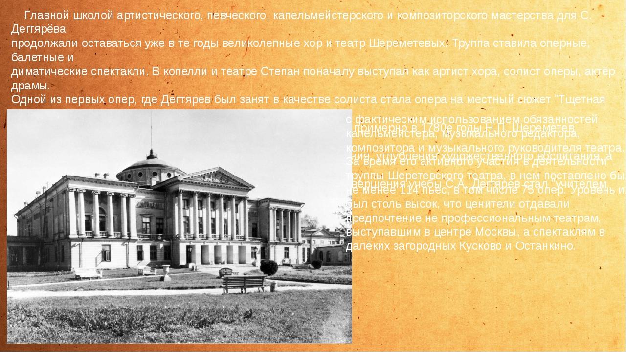 Главной школой артистического, певческого, капельмейстерского и композиторск...