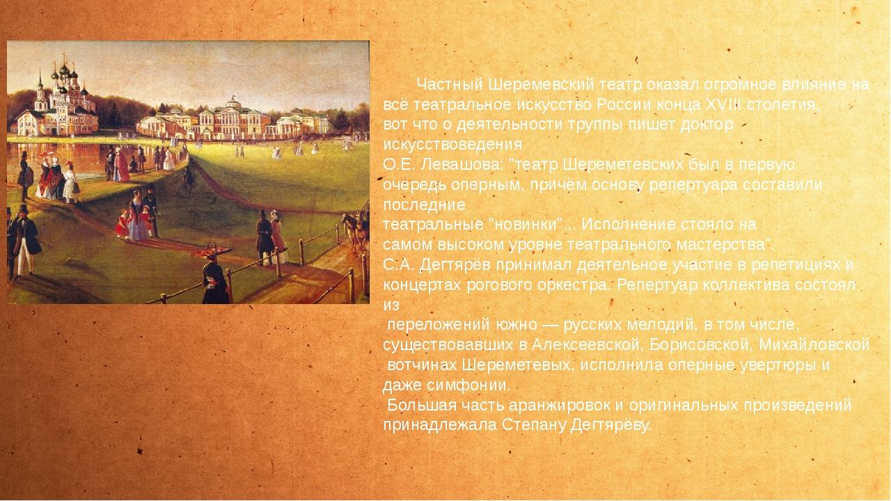 Частный Шеремевский театр оказал огромное влияние на всё театральное искусст...