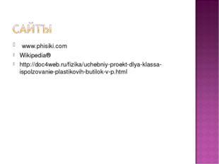 www.phisiki.com Wikipedia® http://doc4web.ru/fizika/uchebniy-proekt-dlya-kla