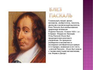 Гениальный учёный, физик, математик, изобретатель, писатель, философ и религи