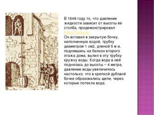 В 1648 году то, чтодавление жидкости зависит от высоты ее столба,продемонст