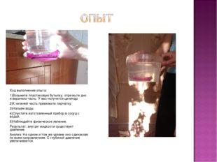 Ход выполнения опыта: 1)Возьмите пластиковую бутылку, отрежьте дно и верхнюю