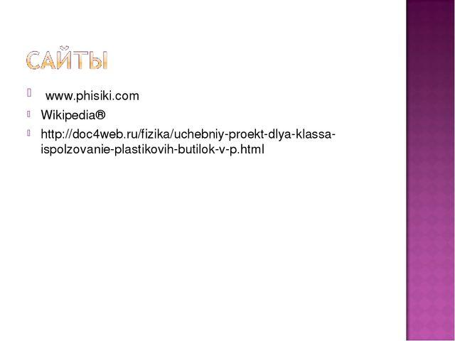 www.phisiki.com Wikipedia® http://doc4web.ru/fizika/uchebniy-proekt-dlya-kla...