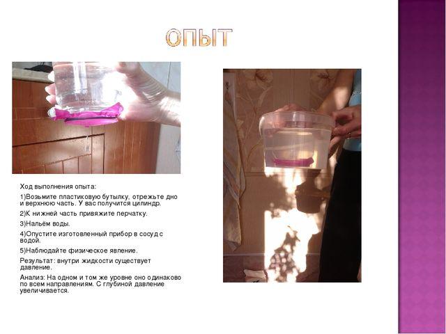Ход выполнения опыта: 1)Возьмите пластиковую бутылку, отрежьте дно и верхнюю...