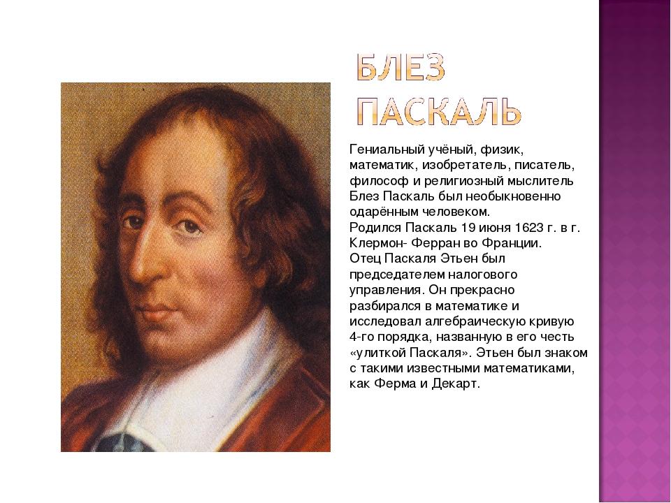 Гениальный учёный, физик, математик, изобретатель, писатель, философ и религи...