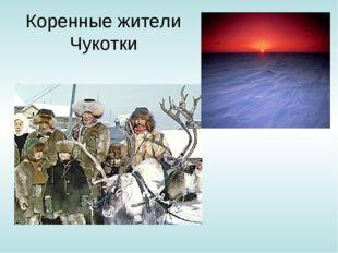Коренные жители Чукотки