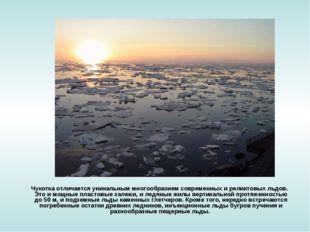 Чукотка отличается уникальным многообразием современных и реликтовых льдов.