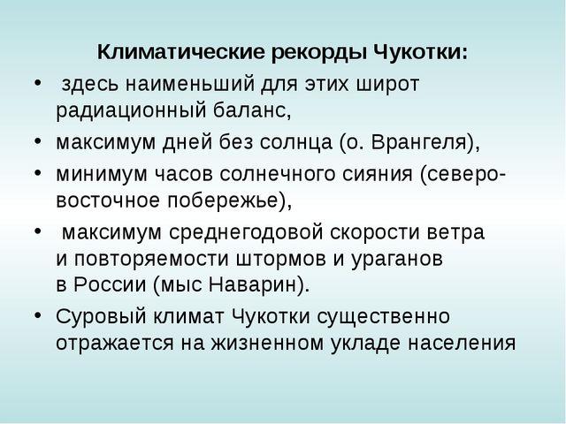 Климатические рекорды Чукотки: здесь наименьший для этих широт радиационный...