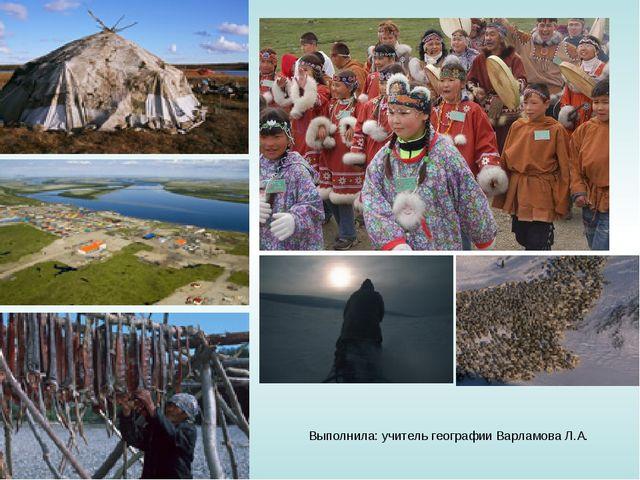 Выполнила: учитель географии Варламова Л.А.