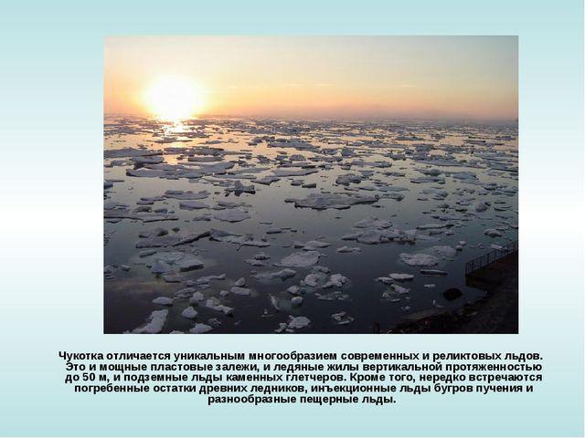 Чукотка отличается уникальным многообразием современных и реликтовых льдов....