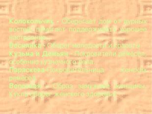 Колокольчик - Оберегает дом от дурных вестей, помогает поддерживать хорошее н