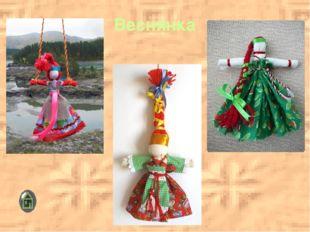 Материалы для изготовления куклы. лоскут отбеленной хлопковой или льняной тка