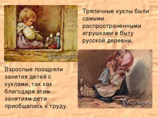 Тряпичные куклы были самыми распространенными игрушками в быту русской деревн