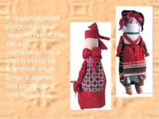 У традиционной русской куклы лицо не рисовали, так как считалось, что в такую
