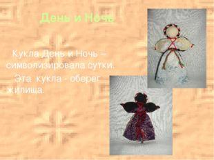 День и Ночь Кукла День и Ночь – символизировала сутки. Эта кукла - оберег жи