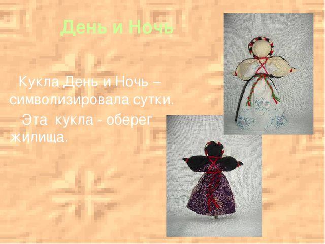 День и Ночь Кукла День и Ночь – символизировала сутки. Эта кукла - оберег жи...