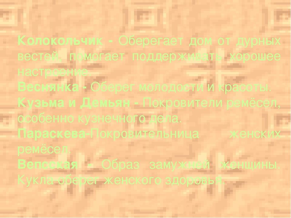 Колокольчик - Оберегает дом от дурных вестей, помогает поддерживать хорошее н...