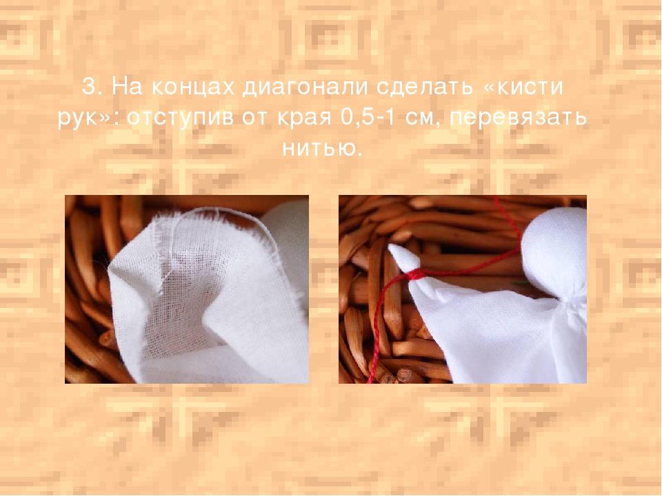 III. Оформление куклы. 8. Повязать кукле косынку и платок.