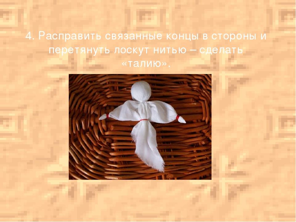 9. Поясом закрепить передник куклы.