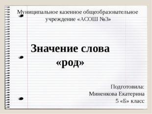 Муниципальное казенное общеобразовательное учреждение «АСОШ №3» Значение слов