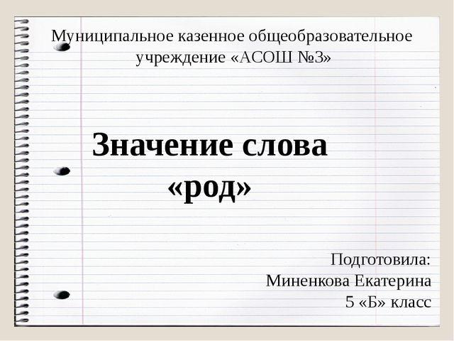 Муниципальное казенное общеобразовательное учреждение «АСОШ №3» Значение слов...