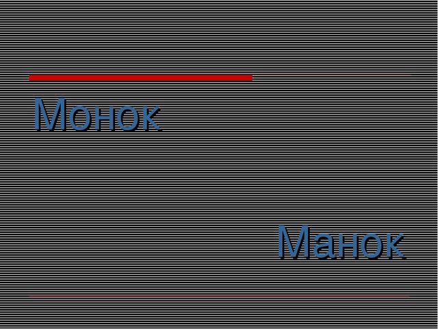 Монок Манок