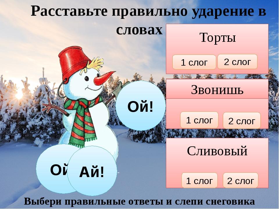 Расставьте правильно ударение в словах Выбери правильные ответы и слепи снег...