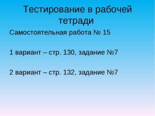 Тестирование в рабочей тетради Самостоятельная работа № 15 1 вариант – стр. 1