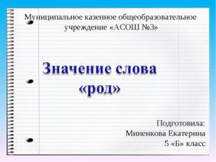 Муниципальное казенное общеобразовательное учреждение «АСОШ №3» Подготовила: