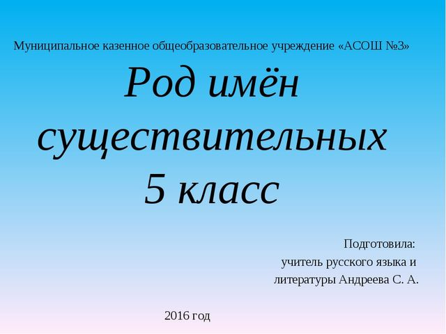 Муниципальное казенное общеобразовательное учреждение «АСОШ №3» Род имён сущ...