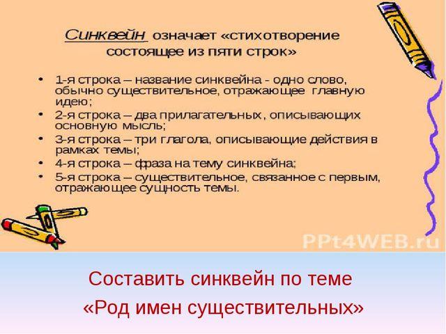 Учебное сообщение по русскому языку для 6 класса на тему род имён существительных
