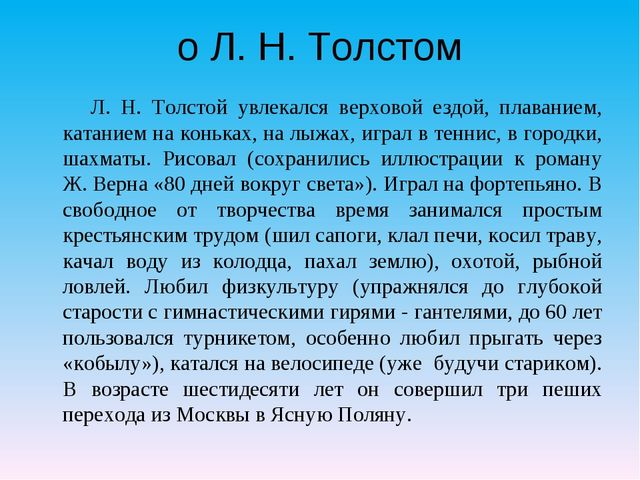 о Л. Н. Толстом Л. Н. Толстой увлекался верховой ездой, плаванием, катанием н...