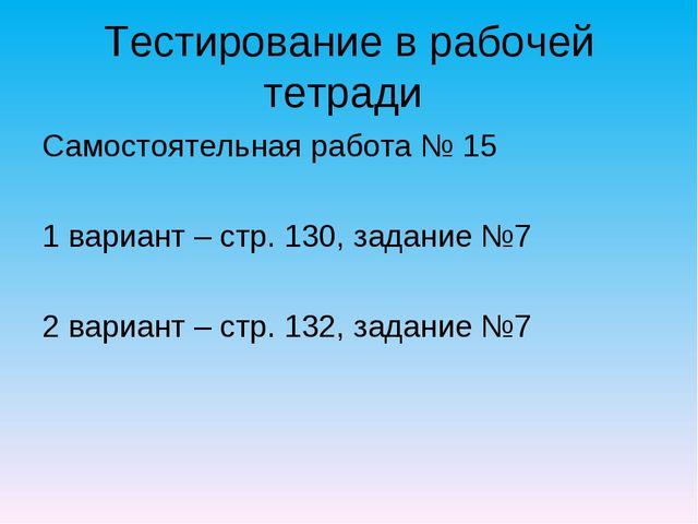 Тестирование в рабочей тетради Самостоятельная работа № 15 1 вариант – стр. 1...