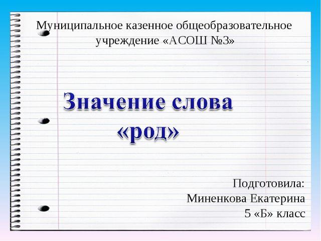 Муниципальное казенное общеобразовательное учреждение «АСОШ №3» Подготовила:...