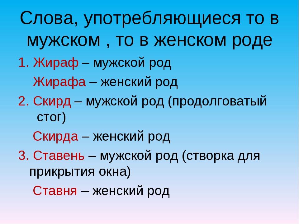"""Урок - презентация по русскому языку """"Род имен существительных"""" 5 класс"""