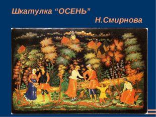 """Шкатулка """"ОСЕНЬ"""" Н.Смирнова"""