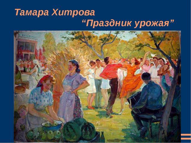"Тамара Хитрова ""Праздник урожая"""
