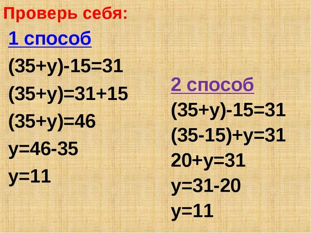 1 способ (35+у)-15=31 (35+у)=31+15 (35+у)=46 у=46-35 у=11 2 способ (35+у)-15=...