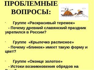 ПРОБЛЕМНЫЕ ВОПРОСЫ: Группе «Раскрасивый теремок» - Почему древний славянский