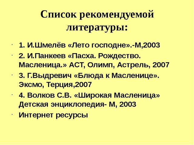 Список рекомендуемой литературы: 1. И.Шмелёв «Лето господне».-М,2003 2. И.Пан...