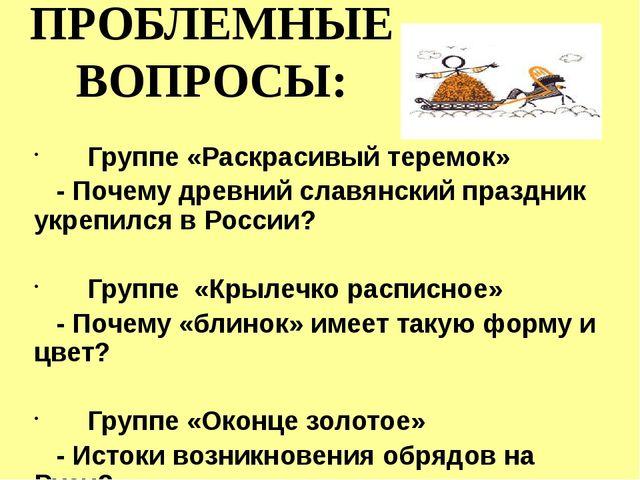 ПРОБЛЕМНЫЕ ВОПРОСЫ: Группе «Раскрасивый теремок» - Почему древний славянский...